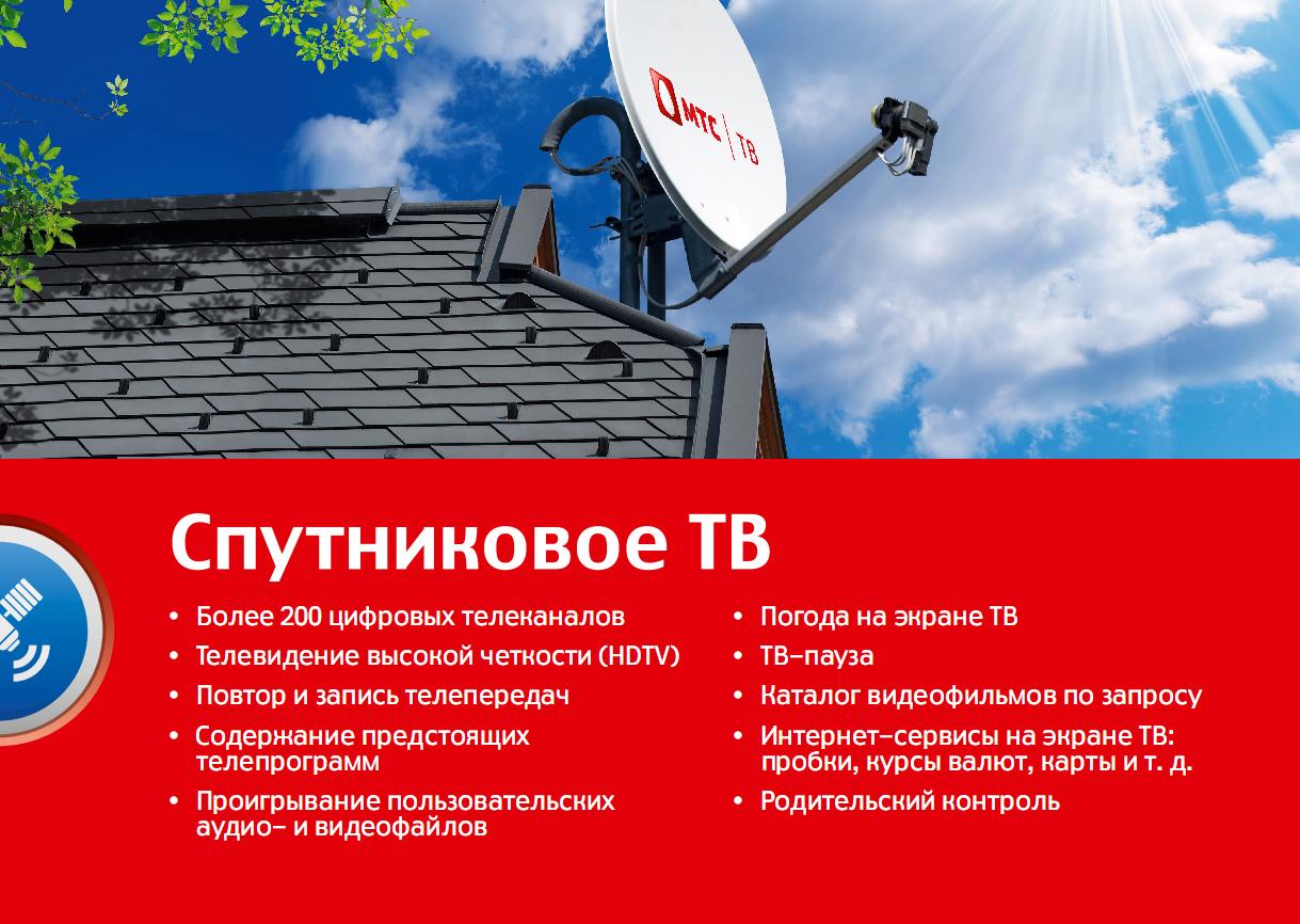 Спутниковое тв бесплатно 9 фотография